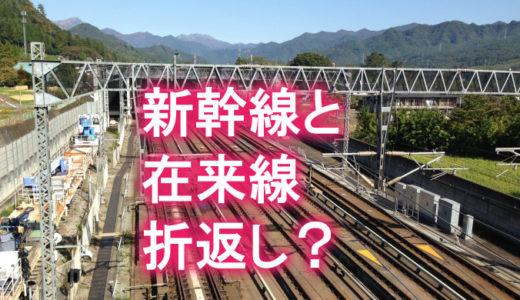 片道乗車券にならない?新幹線と在来線を乗継ぐときのややこしい話