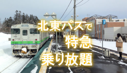 北海道&東日本パス北海道線特急オプション券がお得