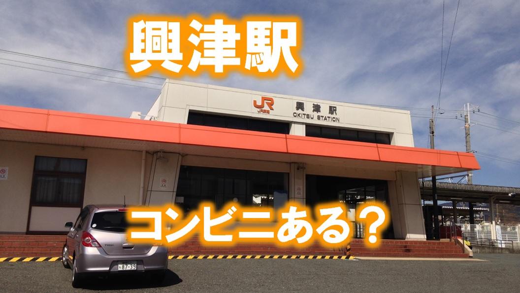 興津駅は一見なにもないけど実はコンビニがある