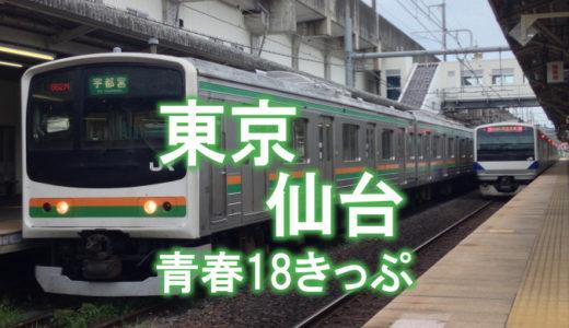 意外と実用的!東京~仙台を青春18きっぷで