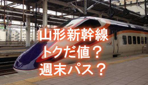 【値段比較】山形新幹線はトクだ値と週末パスどっちがお得?