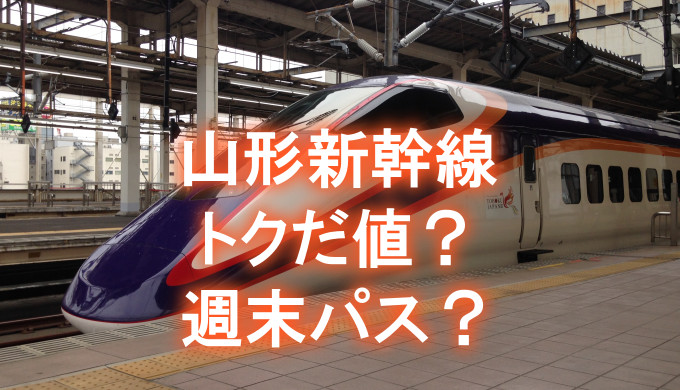 山形新幹線はトクだ値と週末パスどっちがお得?
