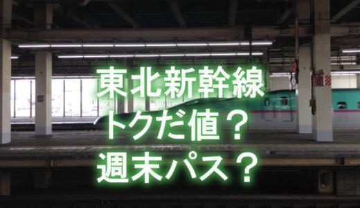 【値段比較】東北新幹線はトクだ値と週末パスどっちがお得?
