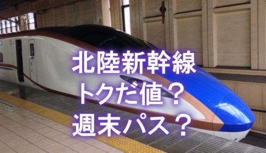 【値段比較】北陸新幹線はトクだ値と週末パスどっちがお得?