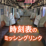 JTB時刻表リニューアルで電車特定区間が大変革