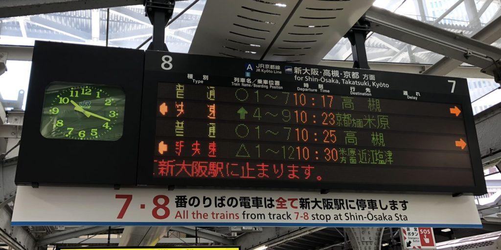 大阪駅発車案内-米原方面