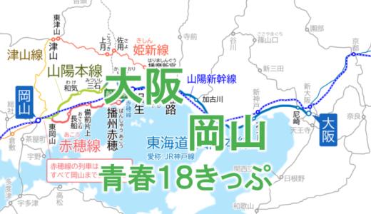 難所を攻略!大阪~岡山を18きっぷで