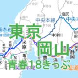 片道だけなら楽しい?東京~岡山を18きっぷで