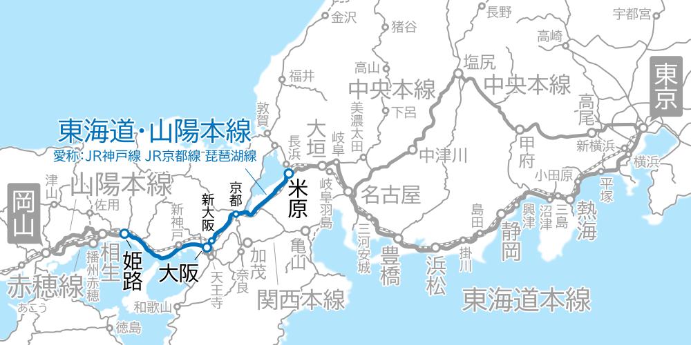 米原~姫路間-路線図