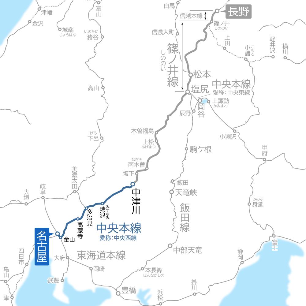 名古屋~長野間-路線図-名古屋~中津川