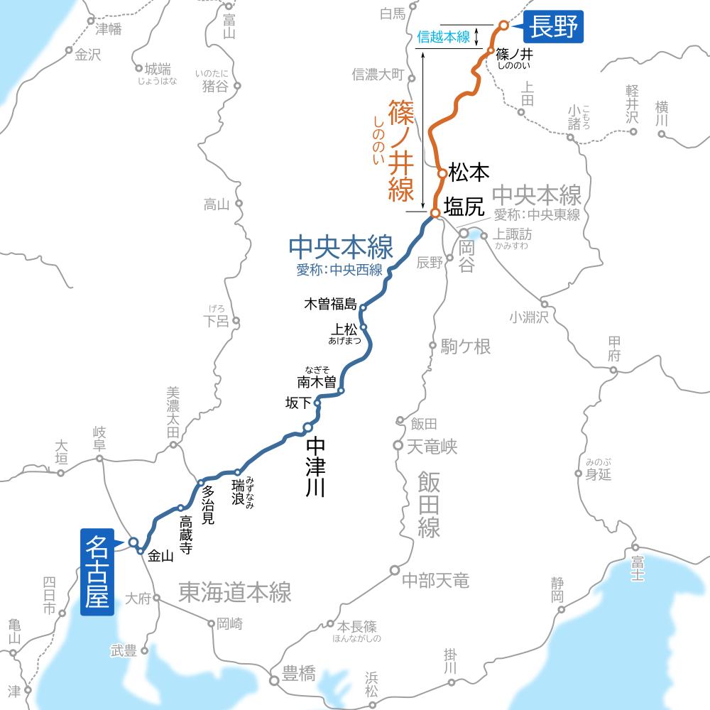 名古屋~長野間-路線図