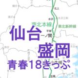 普通に便利!仙台~盛岡を18きっぷで