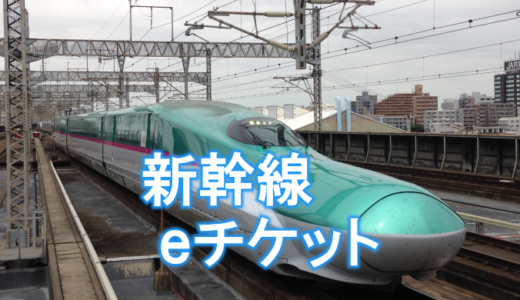 Suicaで乗れる!新幹線eチケットの要点